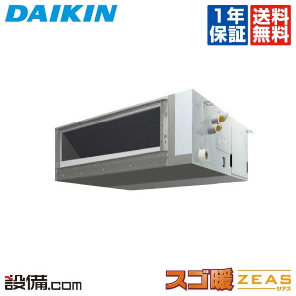 【今月限定/ポイント2倍】SDRMM80AAダイキン 業務用エアコン スゴ暖 ZEAS天井埋込ダクト形 3馬力 シングル寒冷地用 三相200V ワイヤードSDRMM80AAが激安