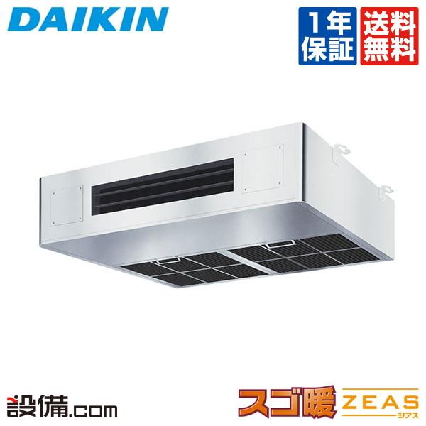 【今月限定/特別大特価】SDRT80AAダイキン 業務用エアコン スゴ暖 ZEAS厨房用天井吊形 3馬力 シングル寒冷地用 三相200V ワイヤードSDRT80AAが激安