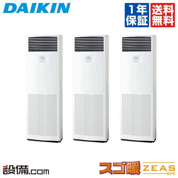 【スーパーセール/ポイント2倍】SDRV160AAMダイキン 業務用エアコン スゴ暖 ZEAS床置形 6馬力 同時トリプル寒冷地用 三相200V ワイヤードSDRV160AAMが激安