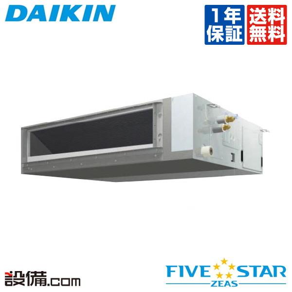 【今月限定/特別大特価】SSRMM140BCダイキン 業務用エアコン FIVE STAR ZEAS天井埋込ダクト形 5馬力 シングル超省エネ 三相200V ワイヤードSSRMM140BCが激安