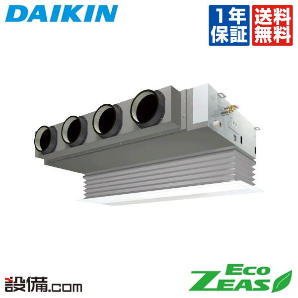 【今月限定/特別大特価】SZRB140BCダイキン 業務用エアコン EcoZEAS天井埋込ビルトイン Hiタイプ 5馬力 シングル標準省エネ 三相200V ワイヤードSZRB140BCが激安