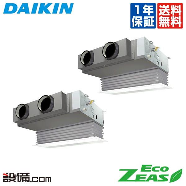 【今月限定/特別大特価】SZRB140BCDダイキン 業務用エアコン EcoZEAS天井埋込ビルトイン Hiタイプ 5馬力 同時ツイン標準省エネ 三相200V ワイヤードSZRB140BCDが激安