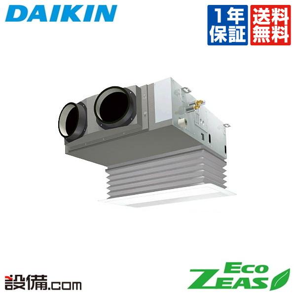 【今月限定/特別大特価】SZRB45BCTダイキン 業務用エアコン EcoZEAS天井埋込ビルトイン Hiタイプ 1.8馬力 シングル標準省エネ 三相200V ワイヤードSZRB45BCTが激安