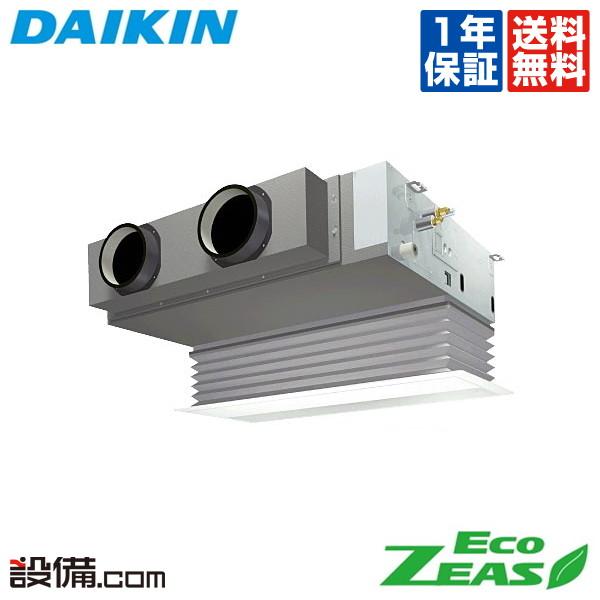 【今月限定/特別大特価】SZRB63BCTダイキン 業務用エアコン EcoZEAS天井埋込ビルトイン Hiタイプ 2.5馬力 シングル標準省エネ 三相200V ワイヤードSZRB63BCTが激安