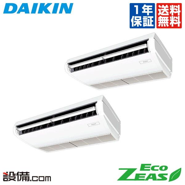 【今月限定/特別大特価】SZRH80BCTDダイキン 業務用エアコン EcoZEAS天井吊形 3馬力 同時ツイン標準省エネ 三相200V ワイヤードSZRH80BCTDが激安