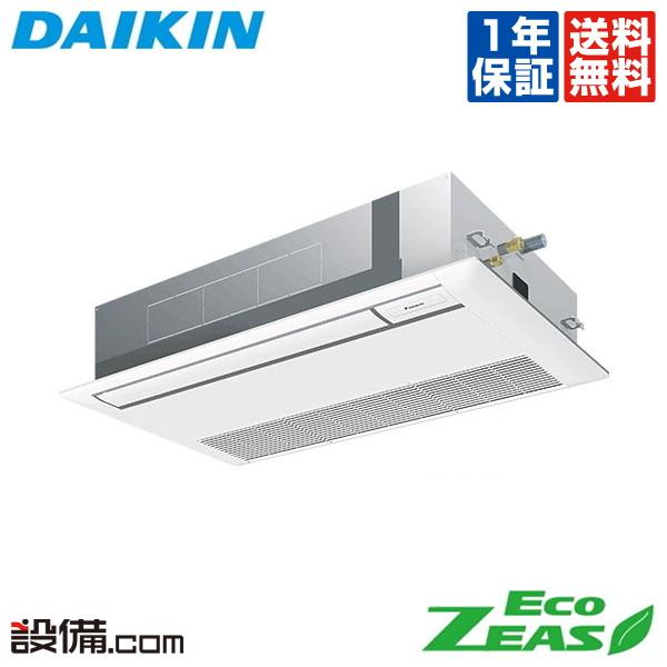 【今月限定/特別大特価】SZRK40BCVダイキン 業務用エアコン EcoZEAS天井カセット1方向 シングルフロー 1.5馬力 シングル標準省エネ 単相200V ワイヤードSZRK40BCVが激安