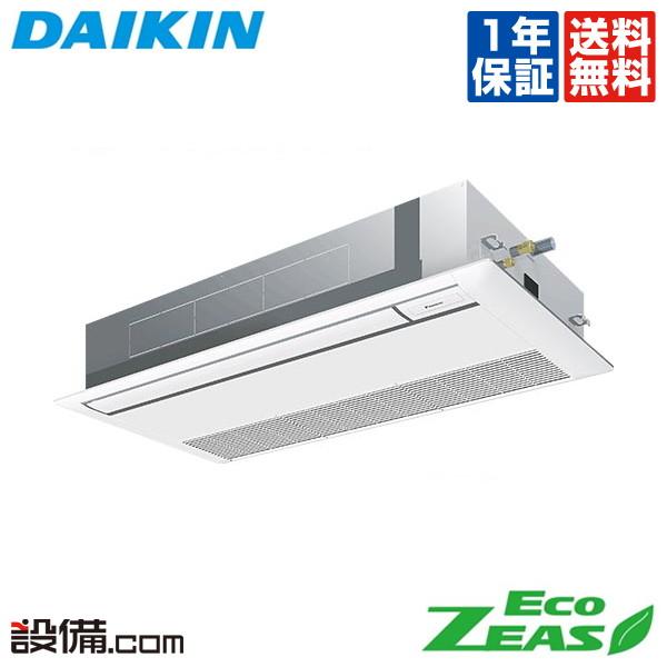 【今月限定/特別大特価】SZRK80BCNVダイキン 業務用エアコン EcoZEAS天井カセット1方向 シングルフロー 3馬力 シングル標準省エネ 単相200V ワイヤレスSZRK80BCNVが激安