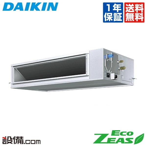 【今月限定/特別大特価】SZRM112BCダイキン 業務用エアコン EcoZEAS天井埋込ダクト形 高静圧タイプ 4馬力 シングル標準省エネ 三相200V ワイヤードSZRM112BCが激安