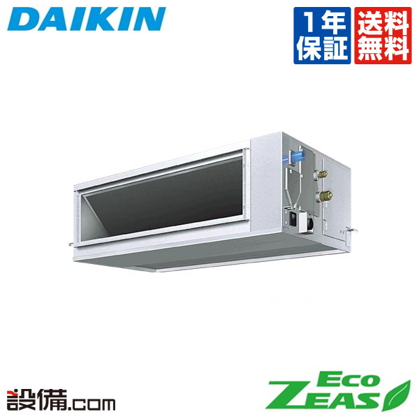 【今月限定/特別大特価】SZRM50BCTダイキン 業務用エアコン EcoZEAS天井埋込ダクト形 高静圧タイプ 2馬力 シングル標準省エネ 三相200V ワイヤードSZRM50BCTが激安