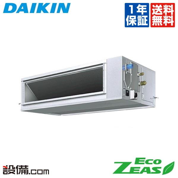【今月限定/特別大特価】SZRM63BCTダイキン 業務用エアコン EcoZEAS天井埋込ダクト形 高静圧タイプ 2.5馬力 シングル標準省エネ 三相200V ワイヤードSZRM63BCTが激安