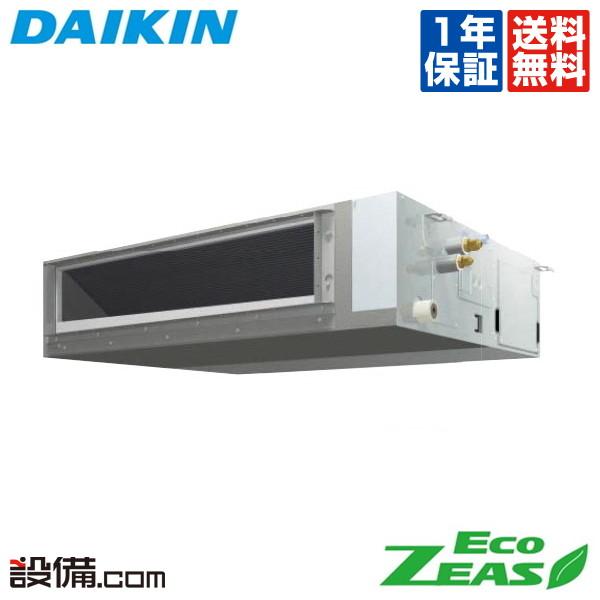 【今月限定/特別大特価】SZRMM160BCダイキン 業務用エアコン EcoZEAS天井埋込ダクト形 6馬力 シングル標準省エネ 三相200V ワイヤードSZRMM160BCが激安