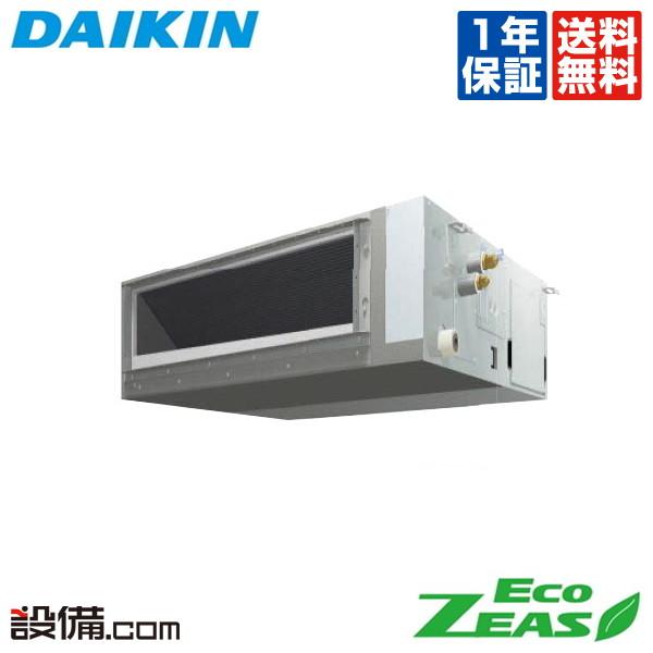 【今月限定/特別大特価】SZRMM50BCVダイキン 業務用エアコン EcoZEAS天井埋込ダクト形 2馬力 シングル標準省エネ 単相200V ワイヤードSZRMM50BCVが激安