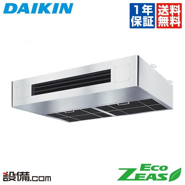 【今月限定/特別大特価】SZRT140BCダイキン 業務用エアコン EcoZEAS厨房用天井吊形 5馬力 シングル標準省エネ 三相200V ワイヤードSZRT140BCが激安