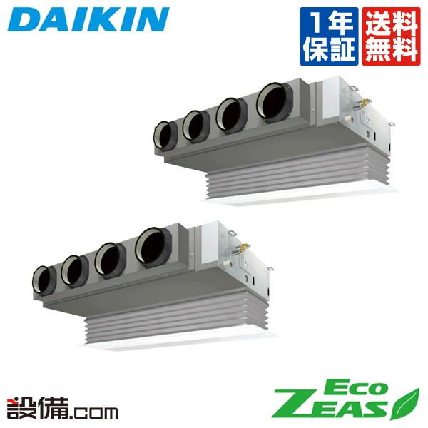 【今月限定/特別大特価】SZZB224CJDダイキン 業務用エアコン EcoZEAS天井埋込ビルトイン Hiタイプ 8馬力 同時ツイン標準省エネ 三相200V ワイヤードSZZB224CJDが激安