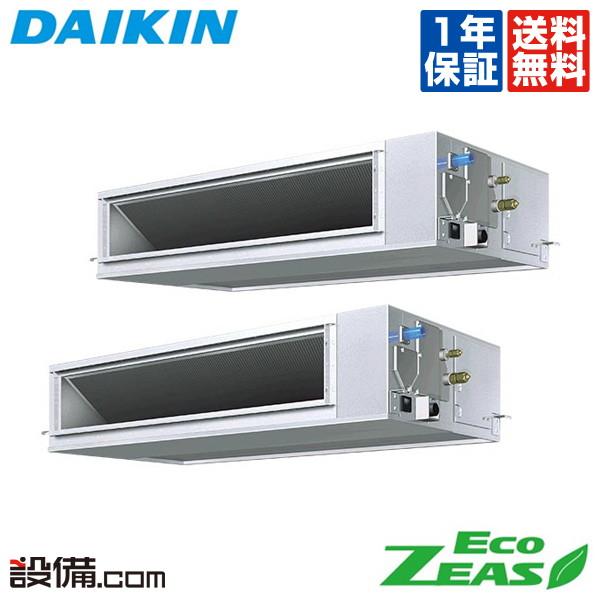 【今月限定/特別大特価】SZZM280CJDダイキン 業務用エアコン EcoZEAS天井埋込ダクト形 高静圧タイプ 10馬力 同時ツイン標準省エネ 三相200V ワイヤードSZZM280CJDが激安