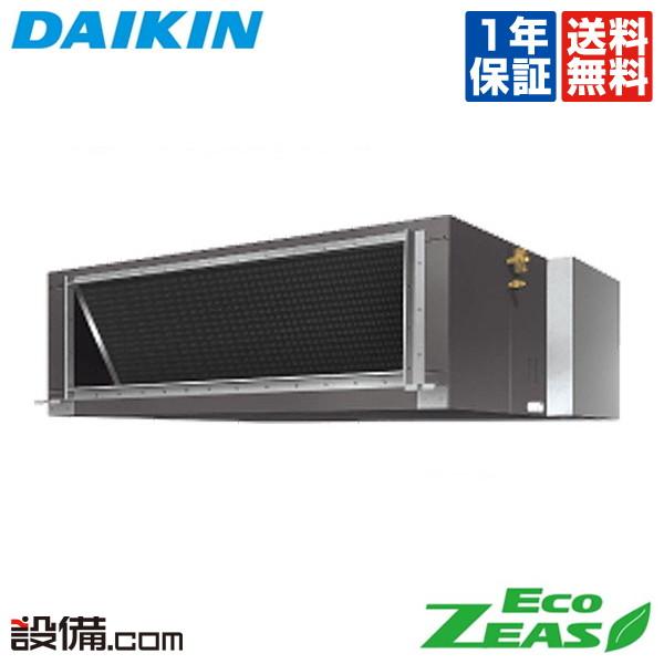 【今月限定/特別大特価】SZZMH224CJダイキン 業務用エアコン EcoZEAS天井埋込ダクト形 高静圧タイプ 8馬力 シングル標準省エネ 三相200V ワイヤードSZZMH224CJが激安
