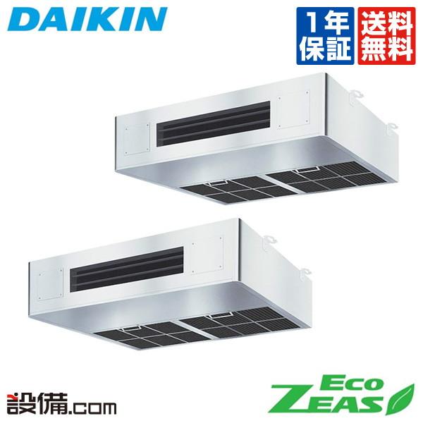 【今月限定/特別大特価】SZZT280CJDダイキン 業務用エアコン EcoZEAS厨房用天井吊形 10馬力 同時ツイン標準省エネ 三相200V ワイヤードSZZT280CJDが激安