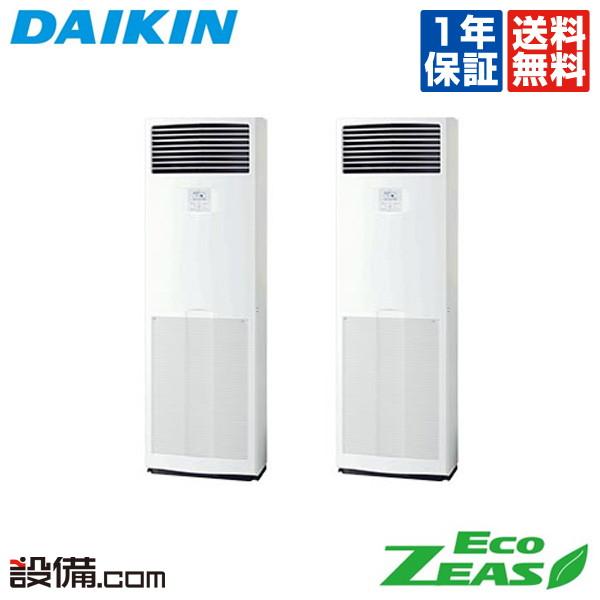 【今月限定/特別大特価】SZZV224CJDダイキン 業務用エアコン EcoZEAS床置形 8馬力 同時ツイン標準省エネ 三相200V ワイヤードSZZV224CJDが激安