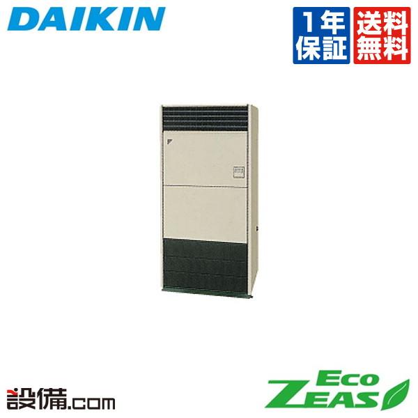 【今月限定/特別大特価】SZZV280CJダイキン 業務用エアコン EcoZEAS床置形 10馬力 シングル標準省エネ 三相200V ワイヤードSZZV280CJが激安