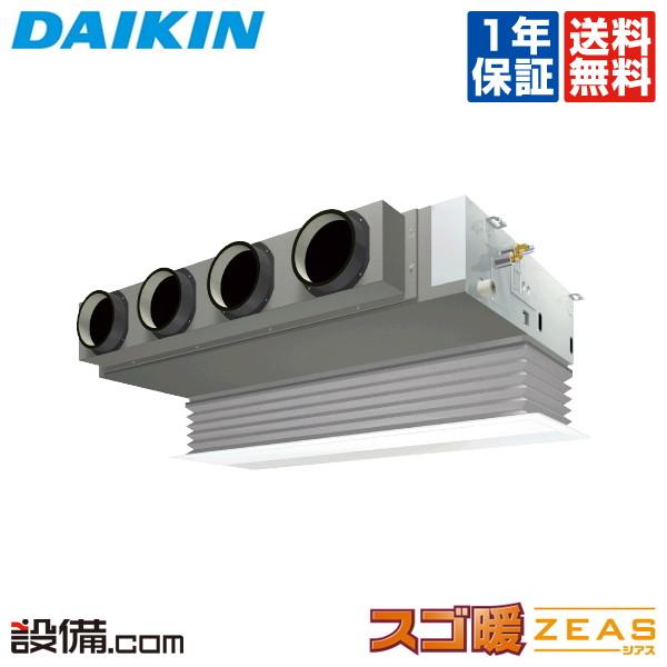 【今月限定/ポイント2倍】SDRB160Bダイキン 業務用エアコン スゴ暖 ZEAS天井埋込ビルトイン Hiタイプ 6馬力 シングル寒冷地用 三相200V ワイヤードSDRB160Bが激安!