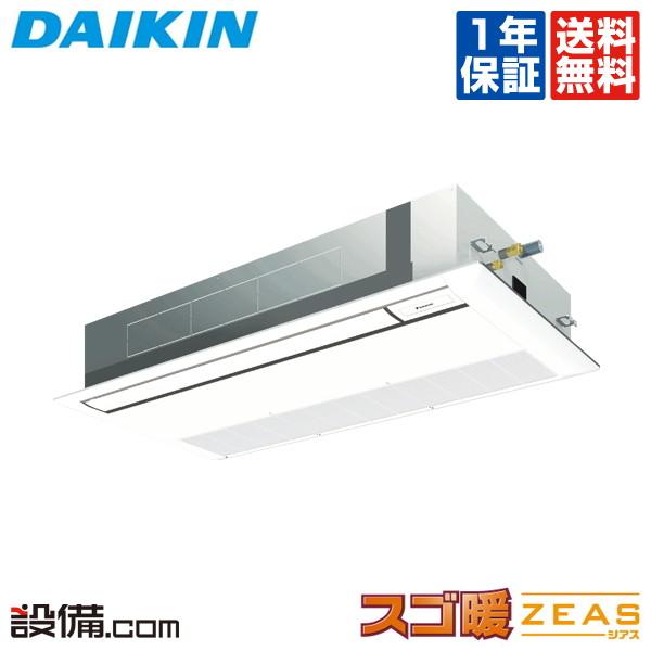 【今月限定/ポイント2倍】SDRK80Bダイキン 業務用エアコン スゴ暖 ZEAS天井カセット1方向 シングルフロー 3馬力 シングル寒冷地用 三相200V ワイヤードSDRK80Bが激安!