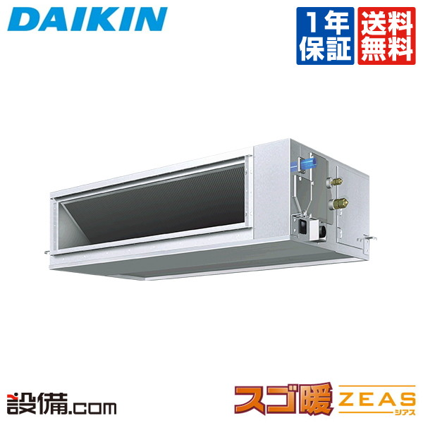 【今月限定/ポイント2倍】SDRMM80Bダイキン 業務用エアコン スゴ暖 ZEAS天井埋込ダクト形 3馬力 シングル寒冷地用 三相200V ワイヤードSDRMM80Bが激安!