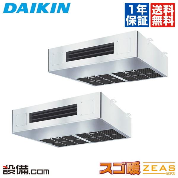 【今月限定/ポイント2倍】SDRT160BDダイキン 業務用エアコン スゴ暖 ZEAS厨房用天井吊形 6馬力 同時ツイン寒冷地用 三相200V ワイヤードSDRT160BDが激安!