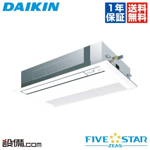 【スーパーセール/特別大特価】SSRK56BFNVダイキン 業務用エアコン FIVE STAR ZEAS天井カセット1方向 シングルフロー センシングタイプ 2.3馬力 シングル超省エネ 単相200V ワイヤレスSSRK56BFNVが激安