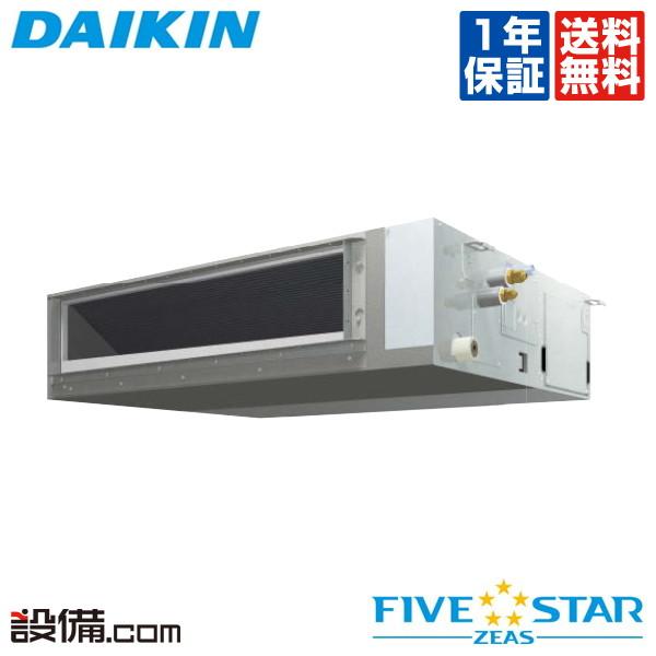 【今月限定/特別大特価】SSRMM160BFダイキン 業務用エアコン FIVE STAR ZEAS天井埋込ダクト形 6馬力 シングル超省エネ 三相200V ワイヤードSSRMM160BFが激安