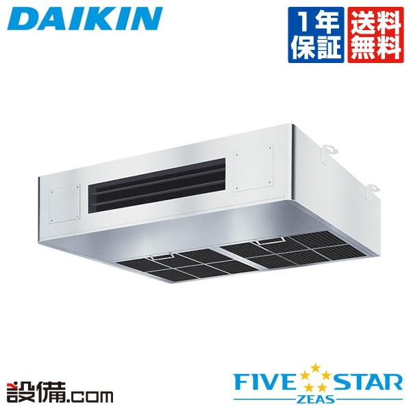 【今月限定/特別大特価】SSRT80BFTダイキン 業務用エアコン FIVE STAR ZEAS厨房用天井吊形 3馬力 シングル超省エネ 三相200V ワイヤードSSRT80BFTが激安