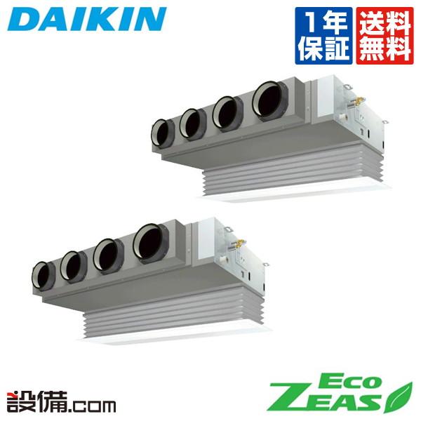 【今月限定/特別大特価】SZRB224ADダイキン 業務用エアコン EcoZEAS天井埋込ビルトイン Hiタイプ 8馬力 同時ツイン標準省エネ 三相200V ワイヤードSZRB224ADが激安