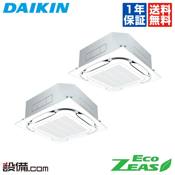 【今月限定/特別大特価】SZRC224ANDダイキン 業務用エアコン EcoZEAS天井カセット4方向 S-ラウンドフロー 8馬力 同時ツイン標準省エネ 三相200V ワイヤレスSZRC224ANDが激安