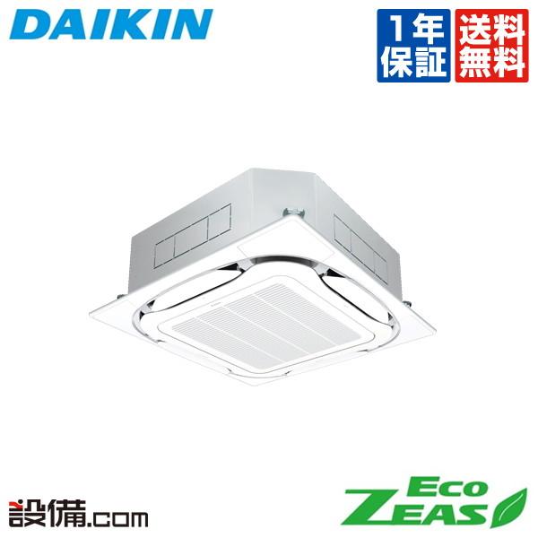 【今月限定/特別大特価】SZRC45BFTZダイキン 業務用エアコン EcoZEAS天井カセット4方向 S-ラウンドフロー みまもりZEAS 1.8馬力 シングル標準省エネ 三相200V ワイヤードSZRC45BFTZが激安