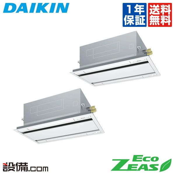 【今月限定/特別大特価】SZRG112BFNDダイキン 業務用エアコン EcoZEAS天井カセット2方向 エコダブルフロー 4馬力 同時ツイン標準省エネ 三相200V ワイヤレスSZRG112BFNDが激安