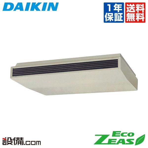 【今月限定/特別大特価】SZRH224Aダイキン 業務用エアコン EcoZEAS天井吊形 8馬力 シングル標準省エネ 三相200V ワイヤードSZRH224Aが激安