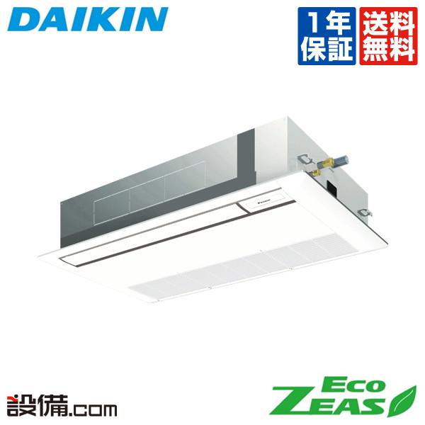 【今月限定/特別大特価】SZRK56BFVダイキン 業務用エアコン EcoZEAS天井カセット1方向 シングルフロー 2.3馬力 シングル標準省エネ 単相200V ワイヤードSZRK56BFVが激安