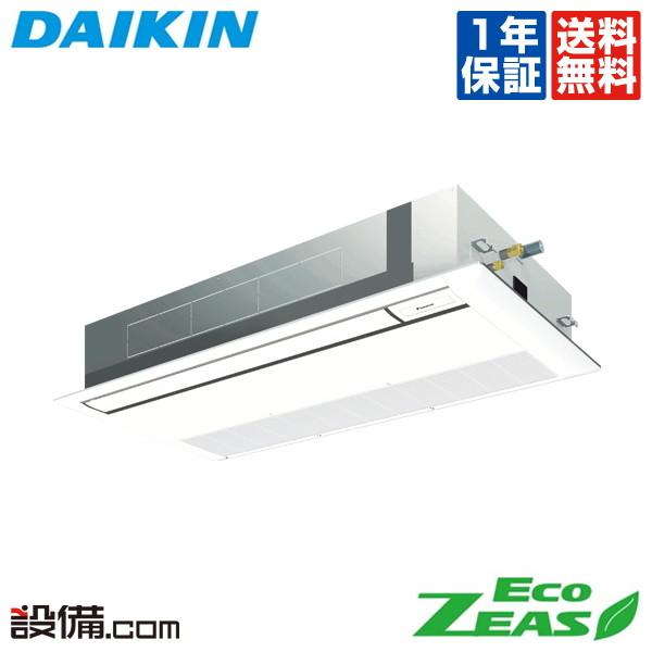 【スーパーセール/特別大特価】SZRK63BFVダイキン 業務用エアコン EcoZEAS天井カセット1方向 シングルフロー 2.5馬力 シングル標準省エネ 単相200V ワイヤードSZRK63BFVが激安