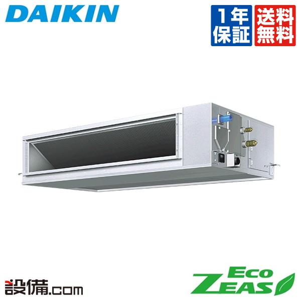 【今月限定/特別大特価】SZRM160BFダイキン 業務用エアコン EcoZEAS天井埋込ダクト形 高静圧タイプ 6馬力 シングル標準省エネ 三相200V ワイヤードSZRM160BFが激安