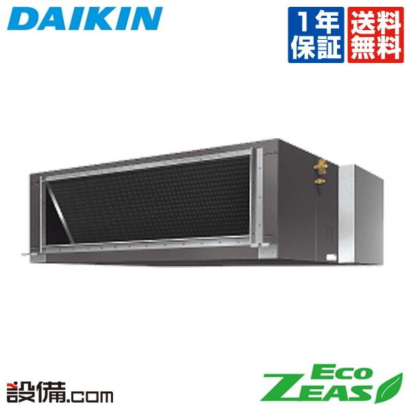 【今月限定/特別大特価】SZRM224Aダイキン 業務用エアコン EcoZEAS天井埋込ダクト形 8馬力 シングル標準省エネ 三相200V ワイヤードSZRM224Aが激安