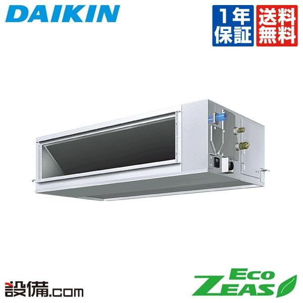 【スーパーセール/特別大特価】SZRM63BFVダイキン 業務用エアコン EcoZEAS天井埋込ダクト形 高静圧タイプ 2.5馬力 シングル標準省エネ 単相200V ワイヤードSZRM63BFVが激安