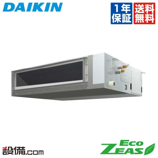【今月限定/特別大特価】SZRMM160BFダイキン 業務用エアコン EcoZEAS天井埋込ダクト形 6馬力 シングル標準省エネ 三相200V ワイヤードSZRMM160BFが激安
