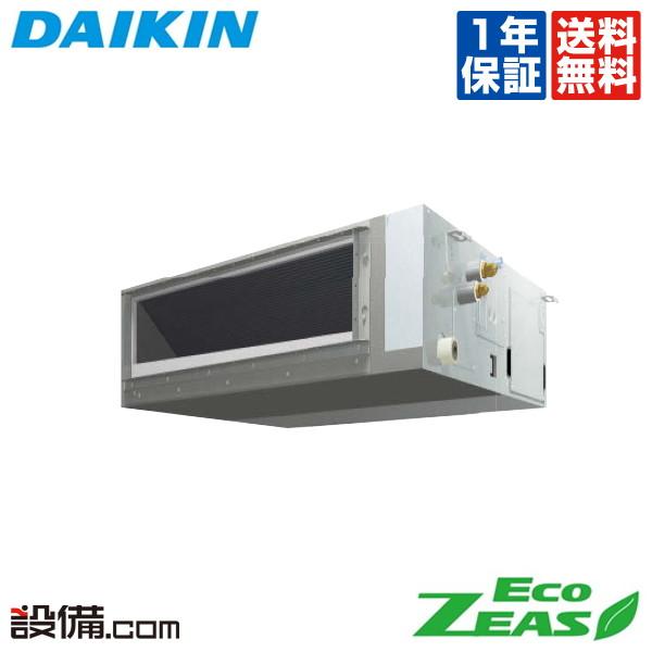 【今月限定/特別大特価】SZRMM50BFTダイキン 業務用エアコン EcoZEAS天井埋込ダクト形 2馬力 シングル標準省エネ 三相200V ワイヤードSZRMM50BFTが激安