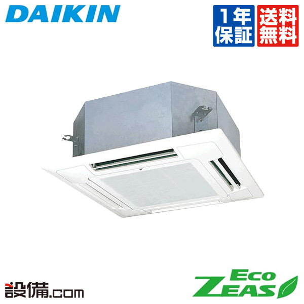 【今月限定/特別大特価】SZRN40BFTダイキン 業務用エアコン EcoZEAS天井カセット4方向 ショーカセ 1.5馬力 シングル標準省エネ 三相200V ワイヤードSZRN40BFTが激安