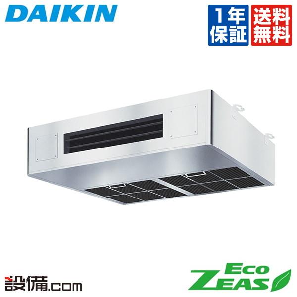 【今月限定/特別大特価】SZRT80BFTダイキン 業務用エアコン EcoZEAS厨房用天井吊形 3馬力 シングル標準省エネ 三相200V ワイヤードSZRT80BFTが激安