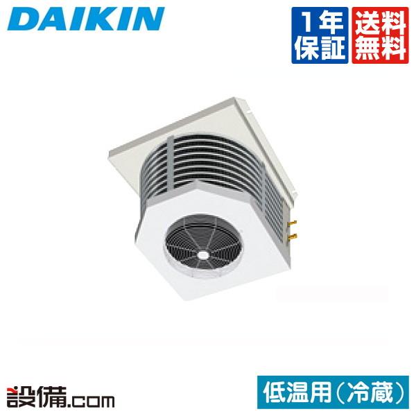 【今月限定/特別大特価】LSVLP4BAダイキン 低温用エアコン 低温用インバーター冷蔵ZEAS天井吊形 ホットガス 4馬力 シングル三相200V ワイヤードLSVLP4BAが激安