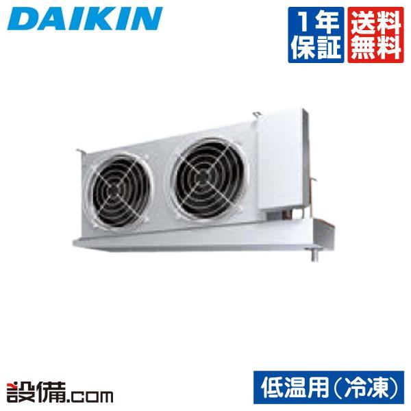 【今月限定/特別大特価】LSVFP3ACダイキン 低温用エアコン 低温用インバーター冷凍ZEAS天井吊形 3馬力 シングル三相200V ワイヤード ホットガスLSVFP3ACが激安
