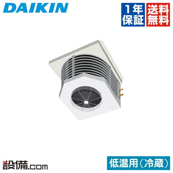 【今月限定/特別大特価】LSVLP1ACダイキン 低温用エアコン 低温用インバーター冷蔵ZEAS天井吊形 1馬力 シングル三相200V ワイヤード ホットガスLSVLP1ACが激安