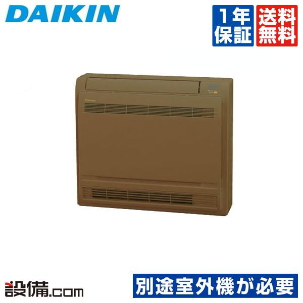 【今月限定/特別大特価】C50RVV-Tダイキン ハウジングエアコンシステムマルチ室内機 床置形 システムマルチ 室内ユニット16畳程度 単相200V ワイヤレス 本体カラー:ブラウンC50RVV-Tが激安