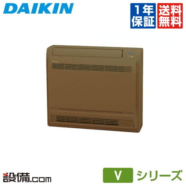 【今月限定/特別大特価】S28RVV-Tダイキン ハウジングエアコン床置形 シングル10畳程度 単相200V ワイヤレス Vシリーズ 本体カラー:ブラウンS28RVV-Tが激安