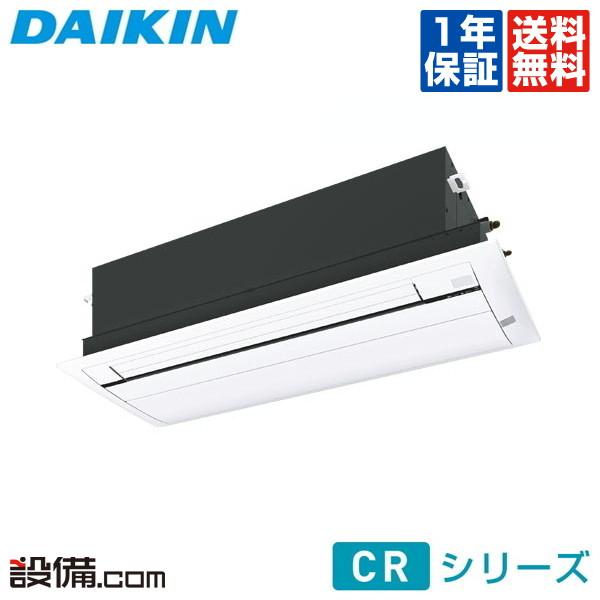 【今月限定/特別大特価】S63RCRVダイキン ハウジングエアコン天井埋込カセット形 シングルフロータイプ シングル20畳程度 単相200V ワイヤレス CRシリーズS63RCRVが激安